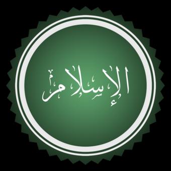 Реферат: психология человека в исламе
