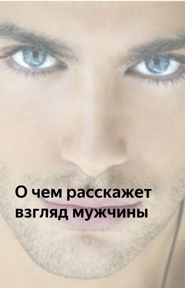Зрительный контакт: прямой взгляд, как правильно смотреть в глаза