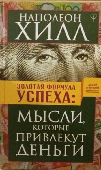 Психология денег - как стать богатым: секреты успешных людей