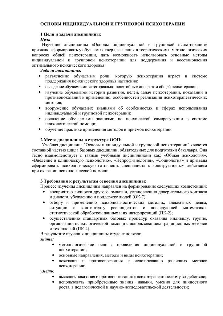 Психотерапевтические приемы в лечебной практике (внутренняя картина болезни и её правильное формирование)
