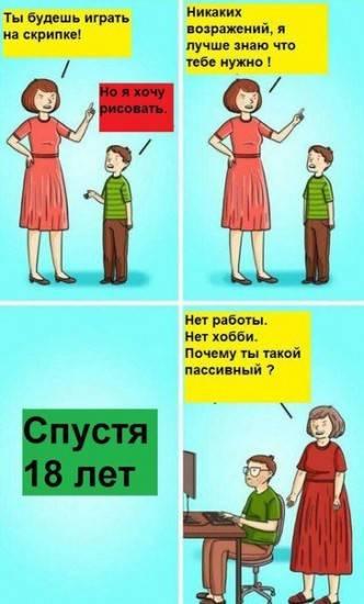 Сила и коварство родительского послания