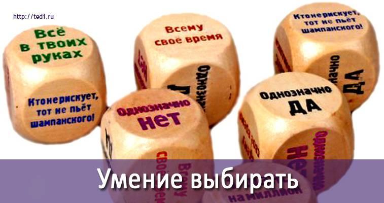 Как сделать правильный выбор. женский сайт www.inmoment.ru