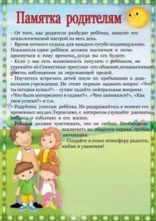Памятки для родителей                                 методическая разработка по психологии по теме