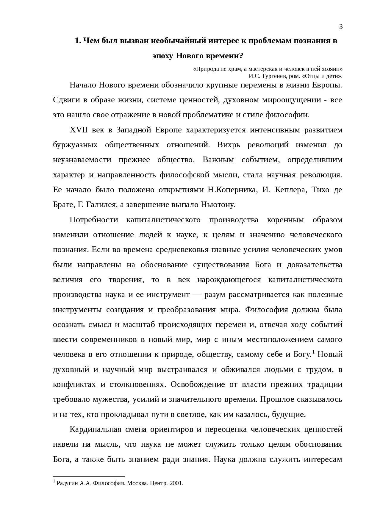 Эмпиризм — википедия (с комментариями)