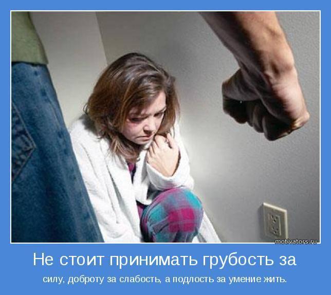 Осторожно — хамство в семье! как бороться — и сохранить отношения