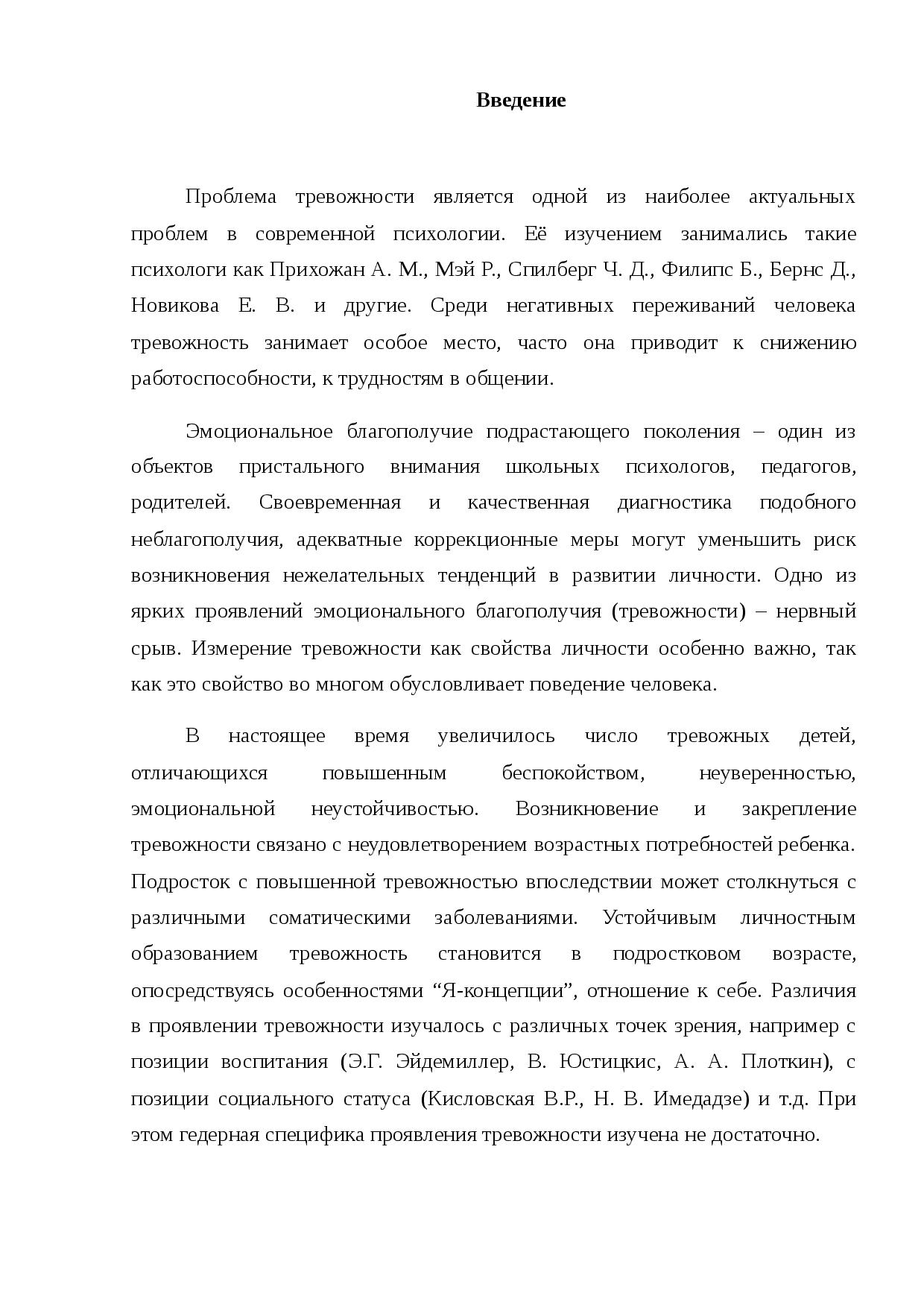 Гендерная психология — психология