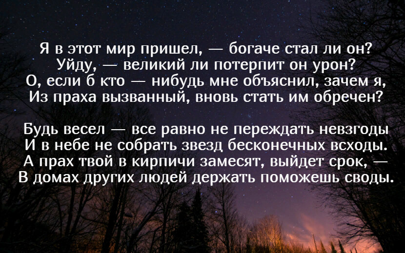 Смысл жизни человека