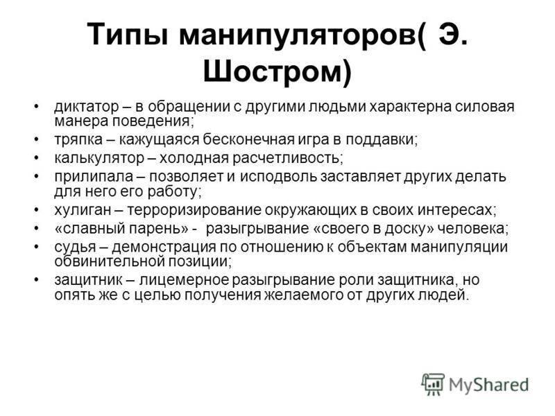 Psylib – э. шостром. человек-манипулятор