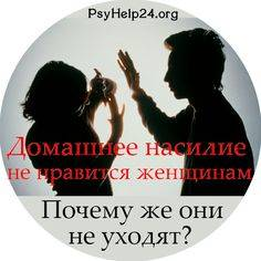 Психологий отношений между мужчиной и женщиной