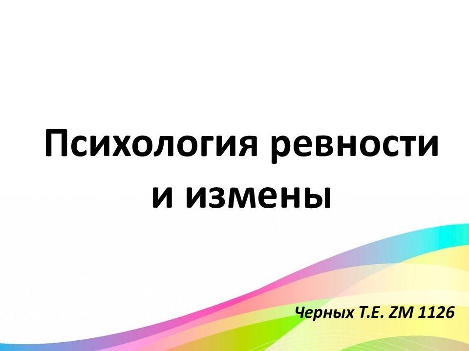 Измена и психология отношений | психология отношений - сайт психология sumasoyti.com