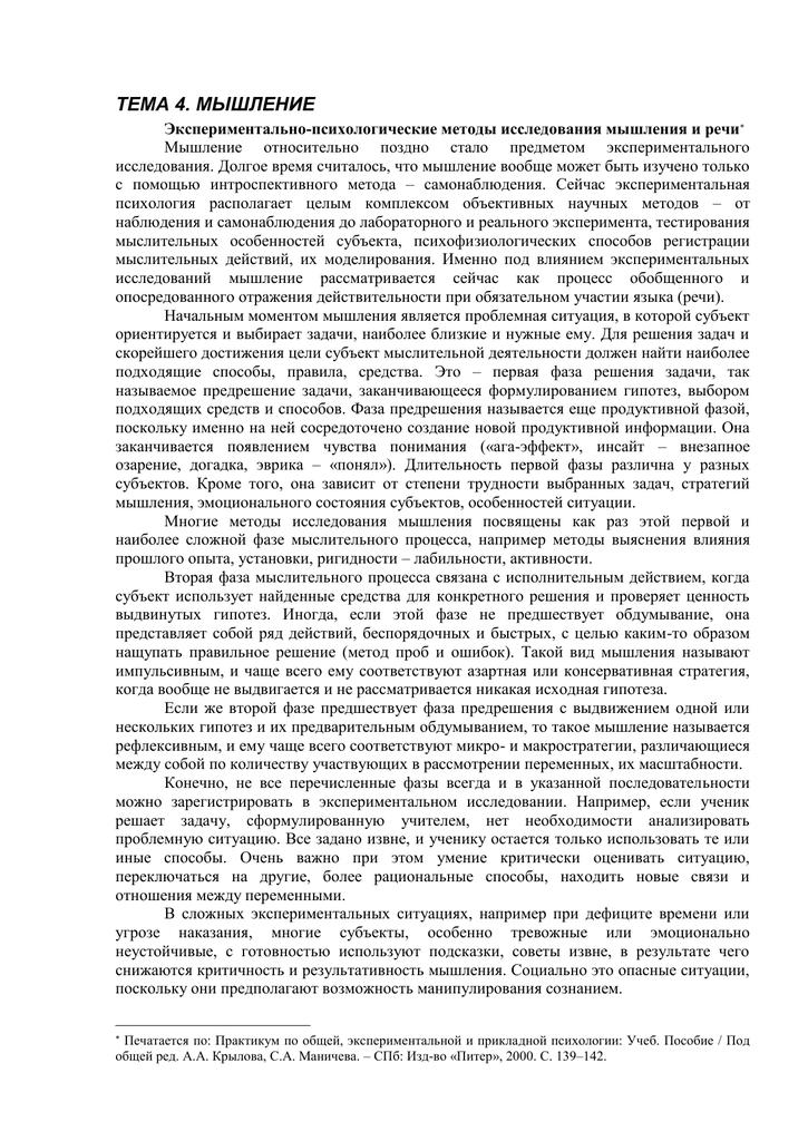 Список классических экспериментов в психологии