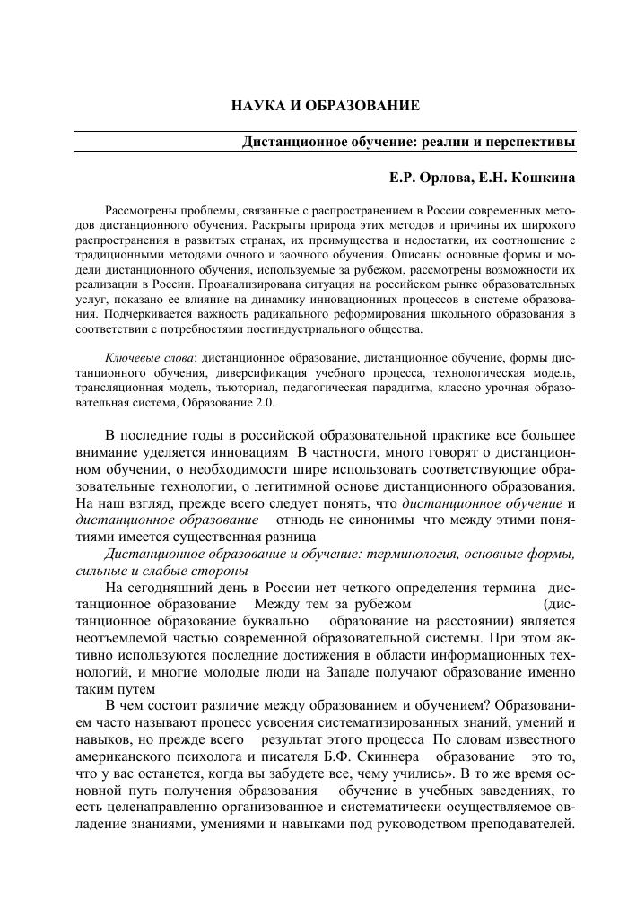 Ляудис в.я. методика преподавания психологии - файл 1.doc