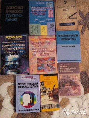 Психодиагностика как наука.