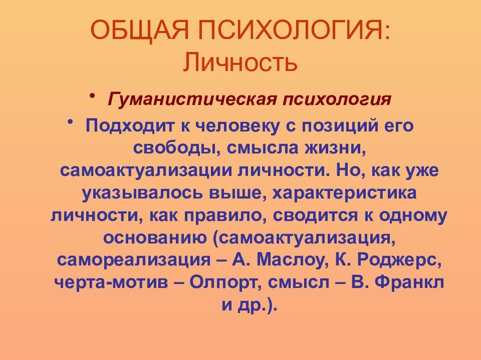 Гуманистическая психология википедия
