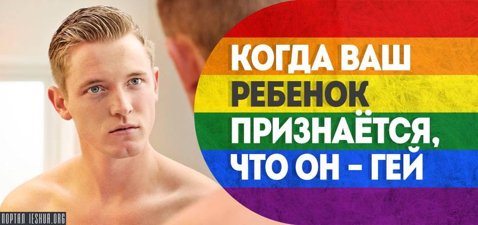 Как распознать гея? внешние и психологические особенности людей с нетрадиционной ориентацией