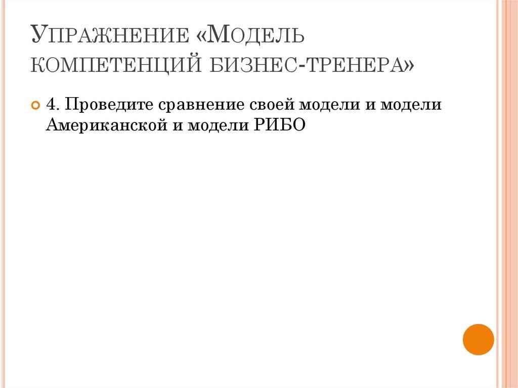 Тренинг тренеров в новосибирске. расписание тренингов. все тренинги .ру