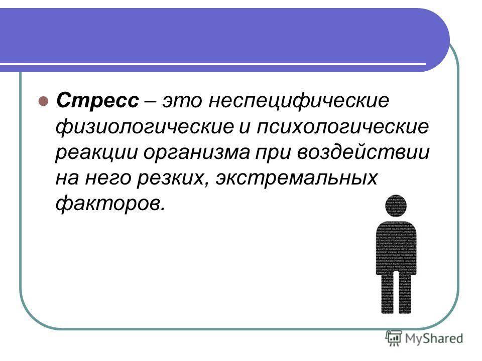 Психология: реакция человека - бесплатные статьи по психологии в доме солнца
