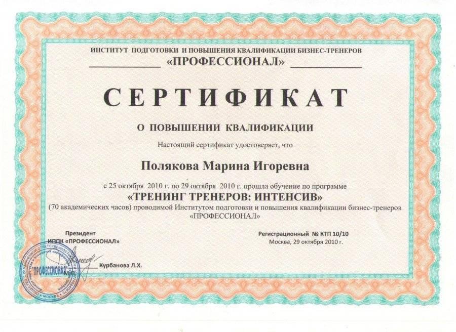 Практическая психология с дополнительной специализацией в групповой (тренинговой) работе с присвоением квалификации «практический психолог» с дополнительной квалификацией «психолог-тренер» (1920ч)