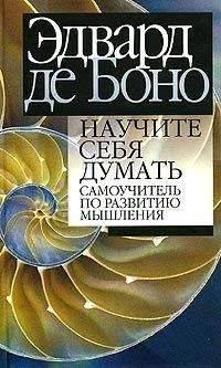 Читать онлайн книгу научите себя думать - эдвард де боно бесплатно. 1-я страница текста книги.