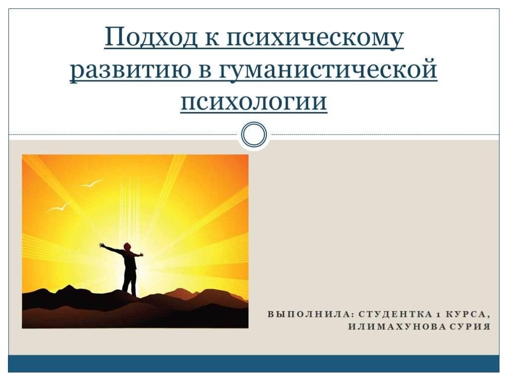 Гуманистическая психология — кратко и понятно
