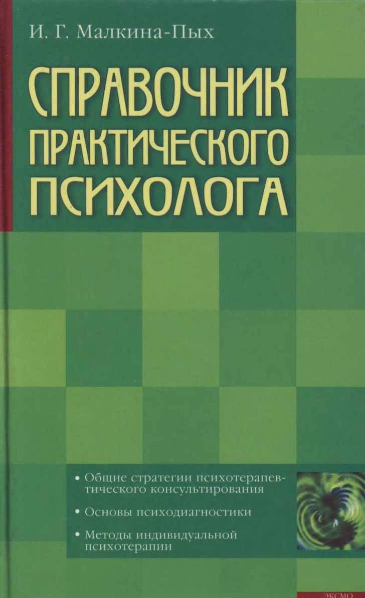 Ретрофлексия — википедия. что такое ретрофлексия