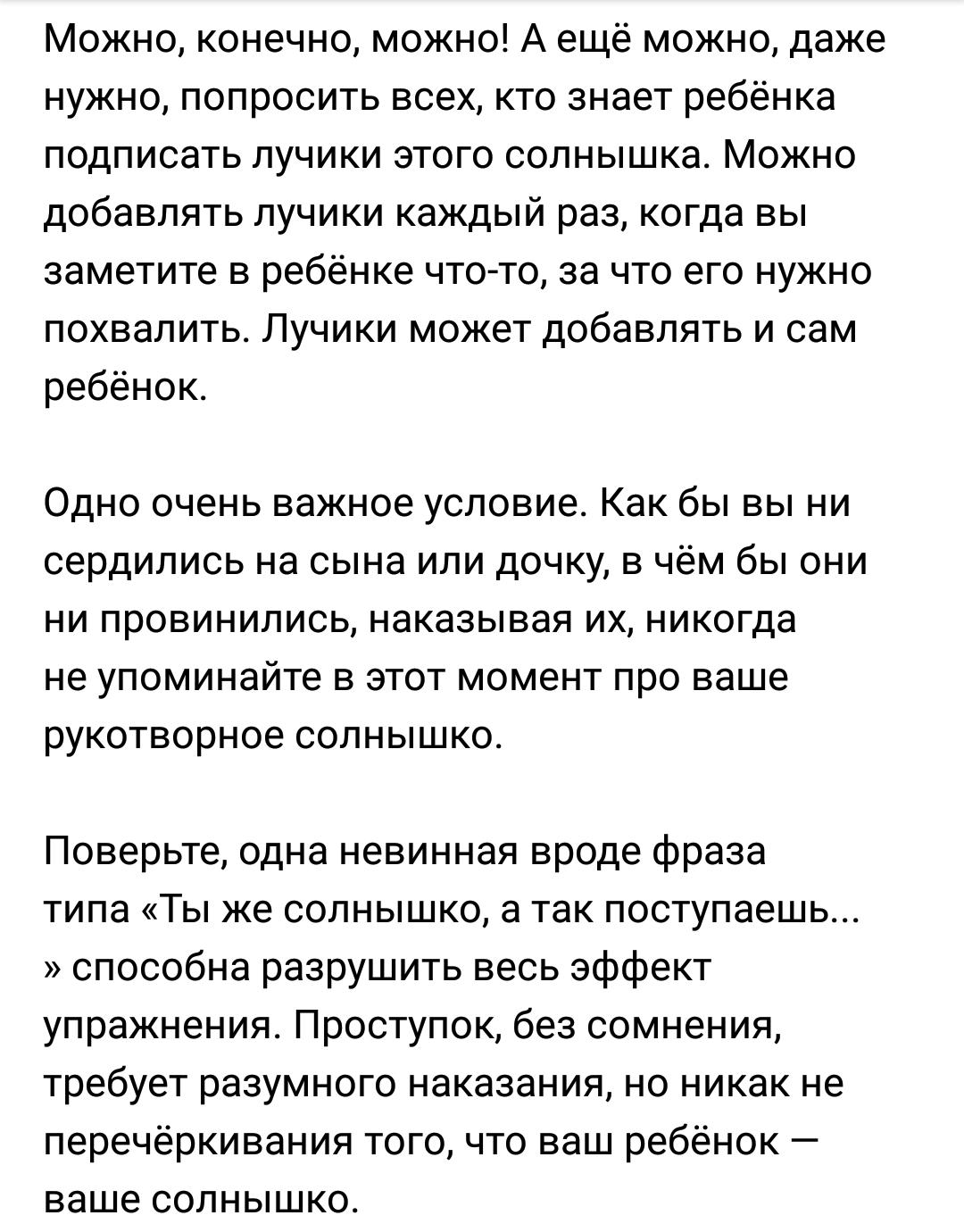 Проступок/наказание - запись пользователя аленка (юрист споры со страховыми компаниями (alenkasweetheart) в сообществе воспитание, психология - от года до трех в категории воспитательные моменты - babyblog.ru
