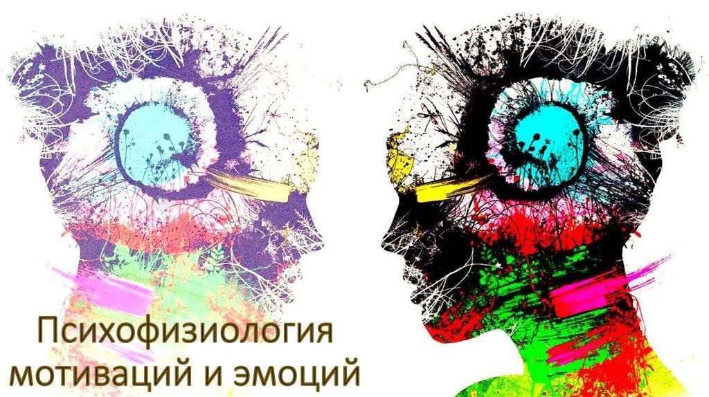 Психофизиология (миг) — традиция