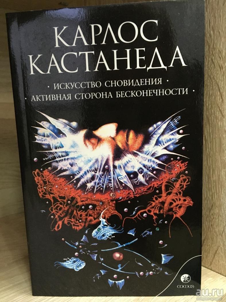 Суть учения карлоса кастанеды | pravdaonline.ru