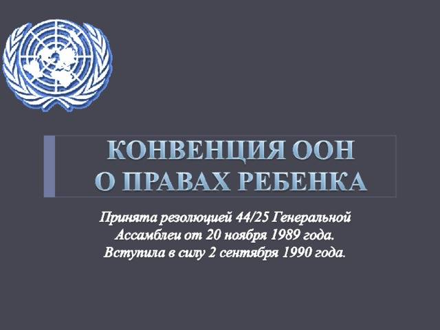 "Презентация на тему: ""урок по теме «права ребенка». 20 ноября 1959 г. декларация прав ребенка 1989 г. конвенция о правах ребенка 10 принципов54 статьи декларация (от лат. –"". скачать бесплатно и без регистрации."