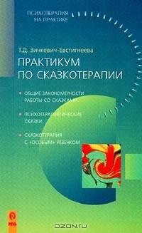 Сказкотерапия — википедия с видео // wiki 2