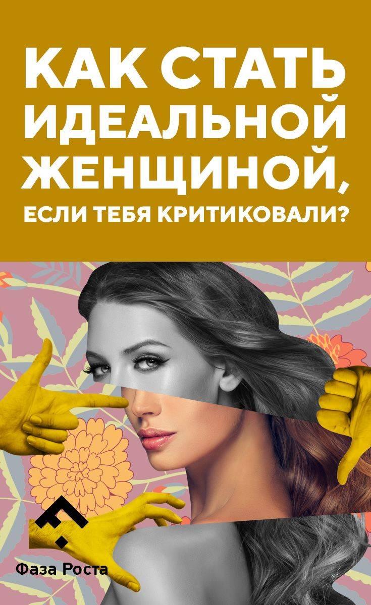Что такое женственность глазами мужчин, как развить её в себе