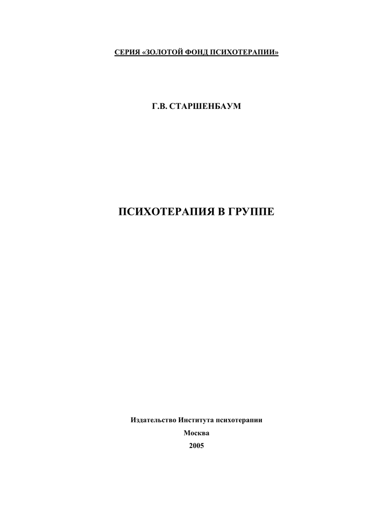 Десенсибилизации (психология) - desensitization (psychology) - qwe.wiki