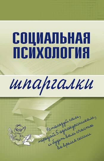 Педагогические основы развития социально-активной личности