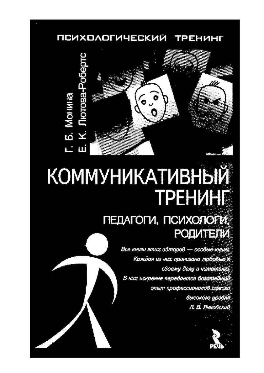 Мошенничество и аферы. психология обмана.