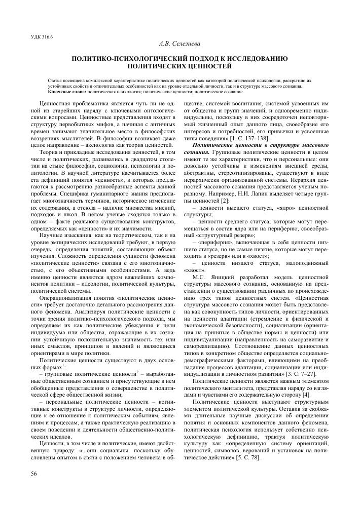 Реферат - ведение подстроек. раппорт - психология
