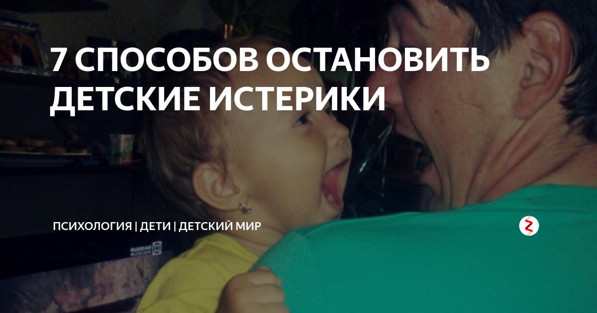 Истерики у ребенка 3 лет — советы психолога, что делать родителям