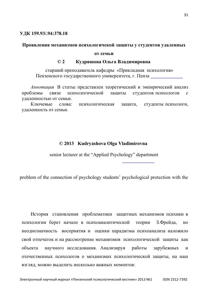 Психологические защиты личности (1 часть).