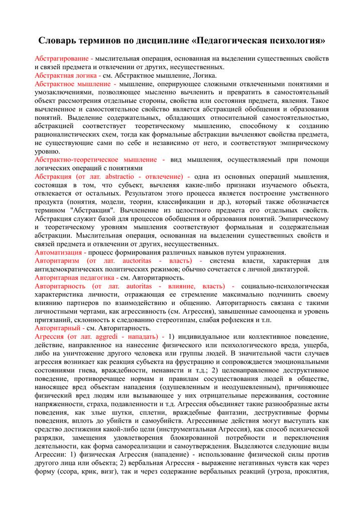 Факультативное, ассоциативное, эффект-зависимое научение. классические и инструментальные условные рефлексы