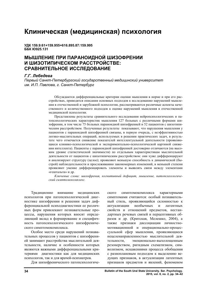 Клиническая психология/патопсихологический анализ нарушений при различных психических заболеваниях — викиучебник