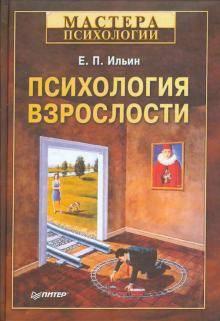 Серия книг мастера психологии - бесплатно скачать и читать книги из этой серии » страница 3