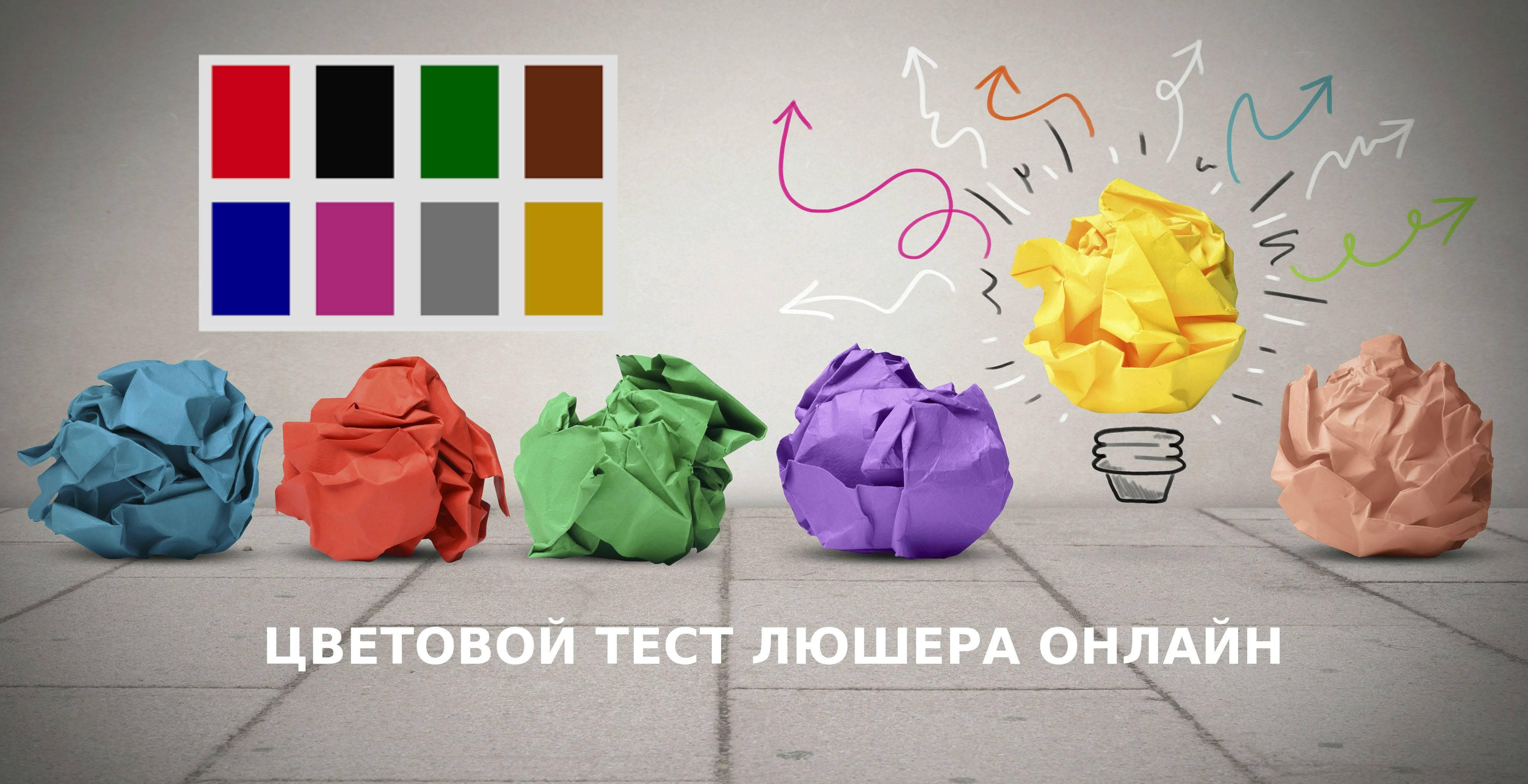 Макс люшер «цвет это инструмент диагностики». макс люшер - это один из самых известных психологов и психотерапевтов. - презентация