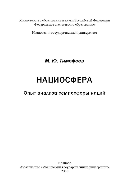 Этнопсихология