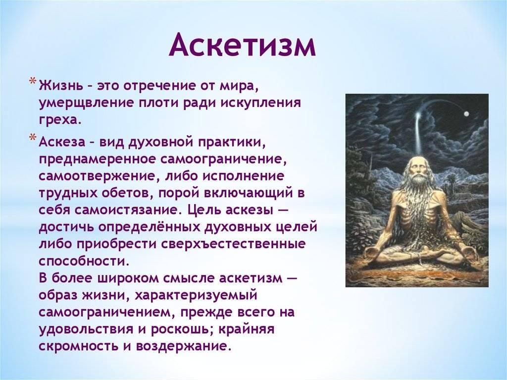 Коржевский вадим иерей. аскетизм как метод психологии (текст)