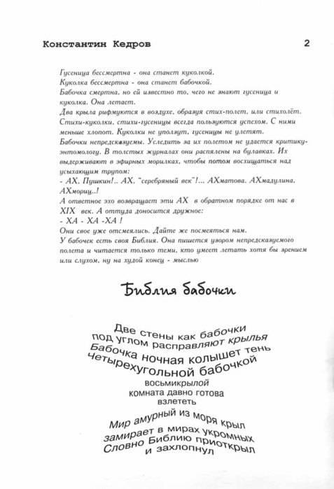 Кедров, константин александрович — википедия. что такое кедров, константин александрович