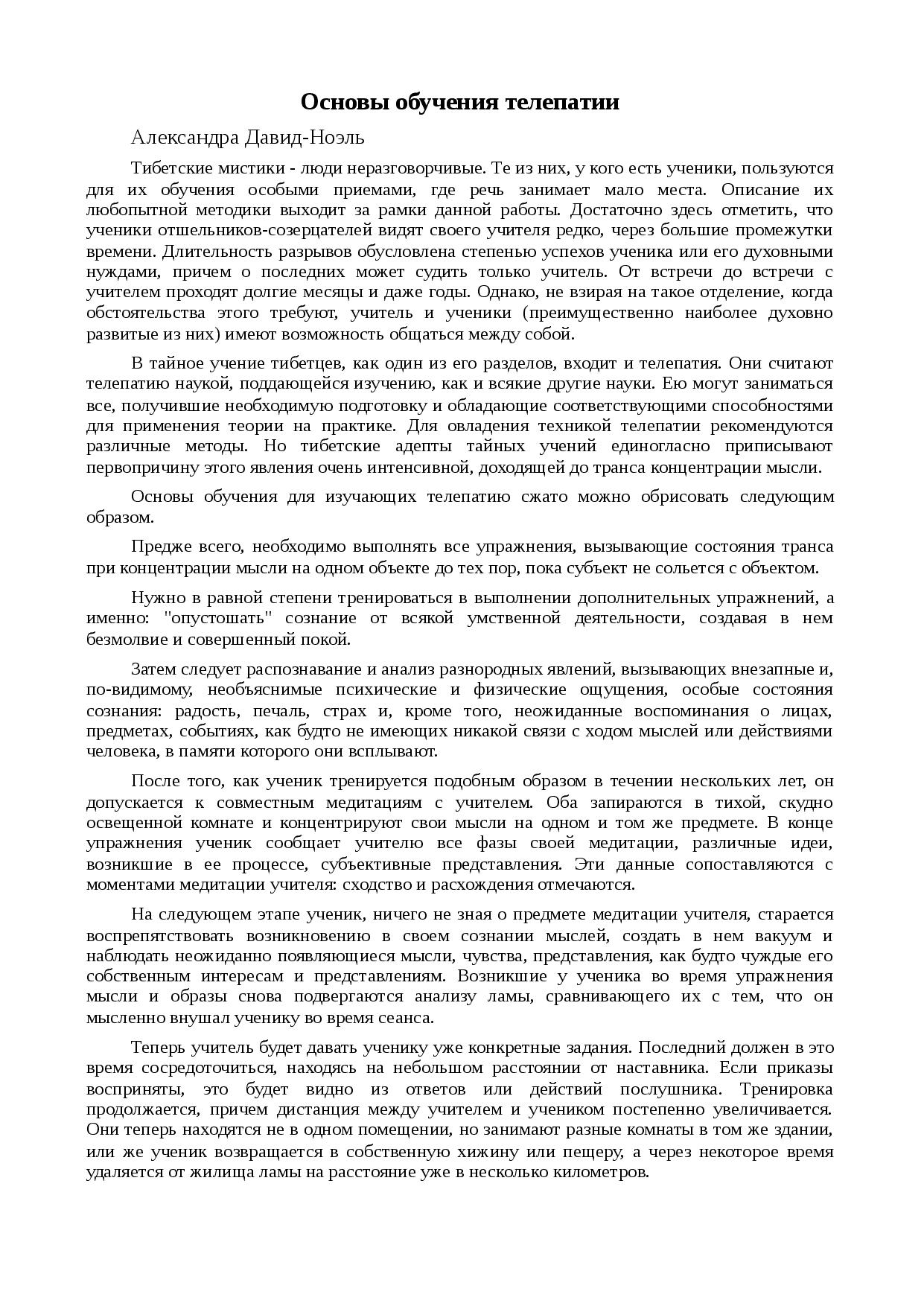 Состояния сознания исостояние-специфичные науки. часть1