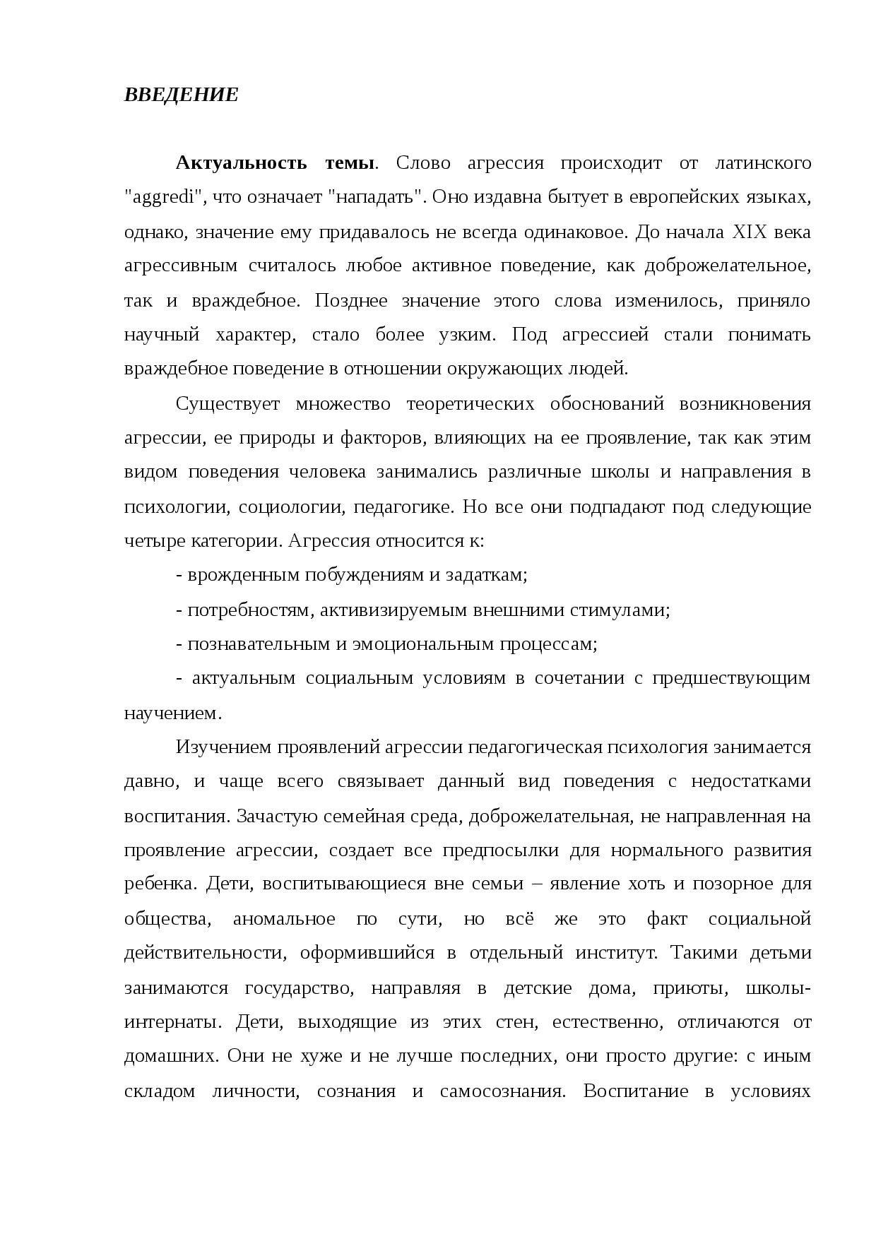 Теории агрессии. методы изучения агрессии
