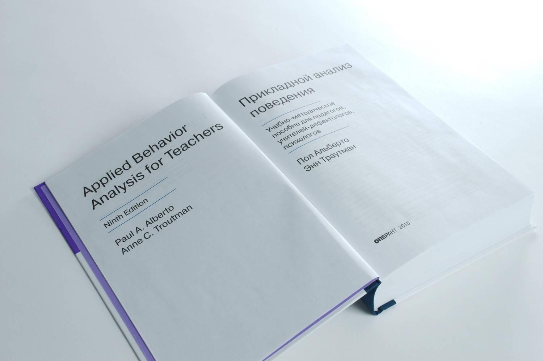 Функциональный анализ (психология) - functional analysis (psychology) - qwe.wiki