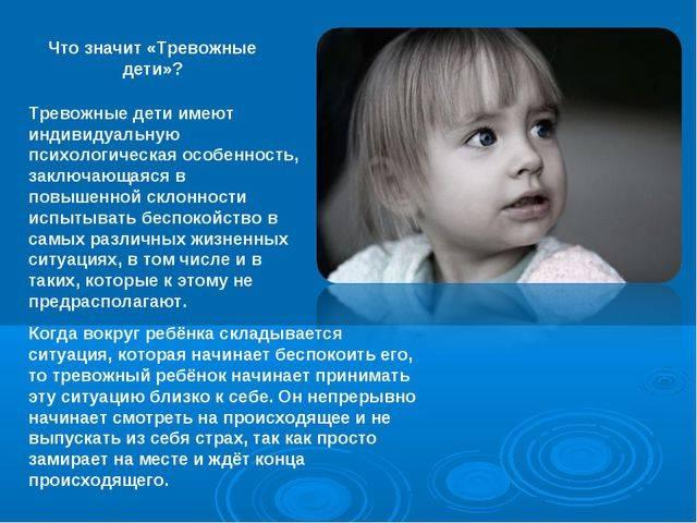 Как избавиться от страха и тревожности за ребенка?