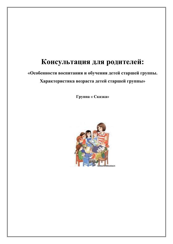 Особенности психологии детей дошкольного возраста
