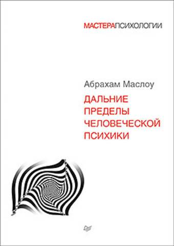 Топ-10 книг по психологии, которые стоит прочесть каждому